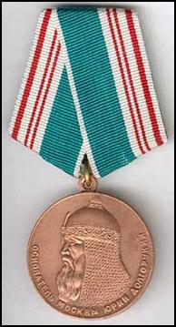 Медаль « В память 800-летия Москвы». Изображён Ю.Долгорукий.