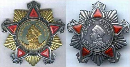 Орден Нахимова 1-й и 2-й степени